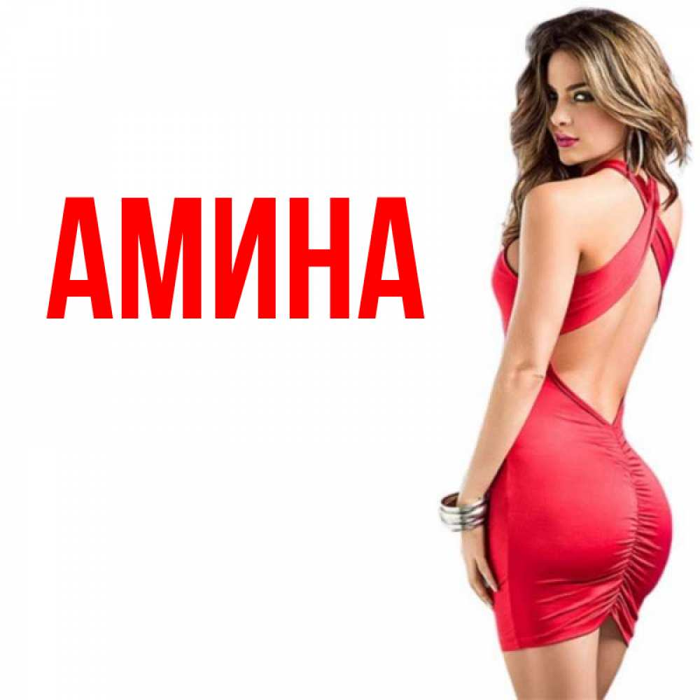 карьеры картинки поздравления с именем амина точная