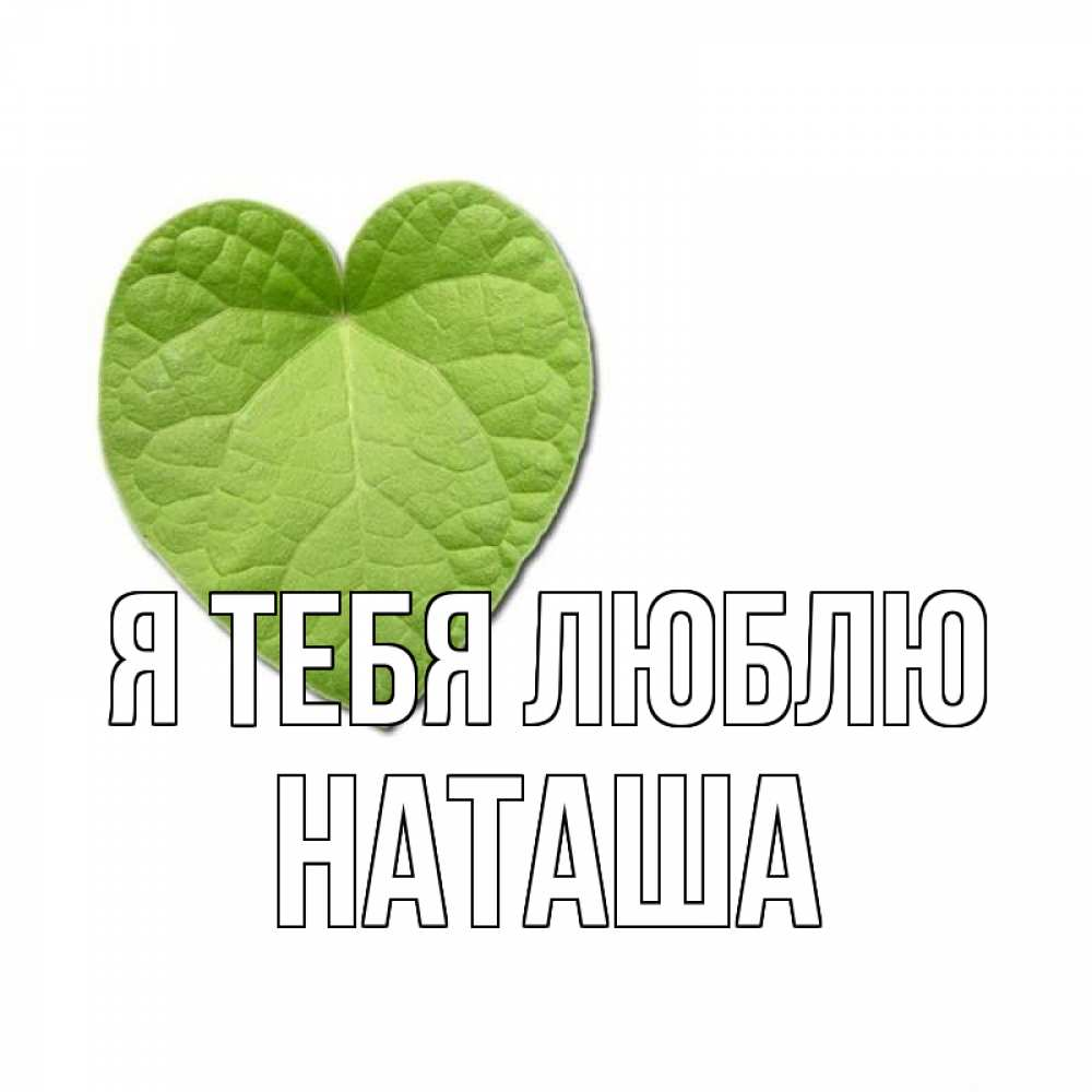 больше картинки с именем наташа я тебя люблю материкового