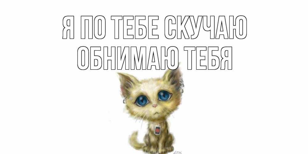Картинка, картинки скучаю очень сильно по тебе с котиками
