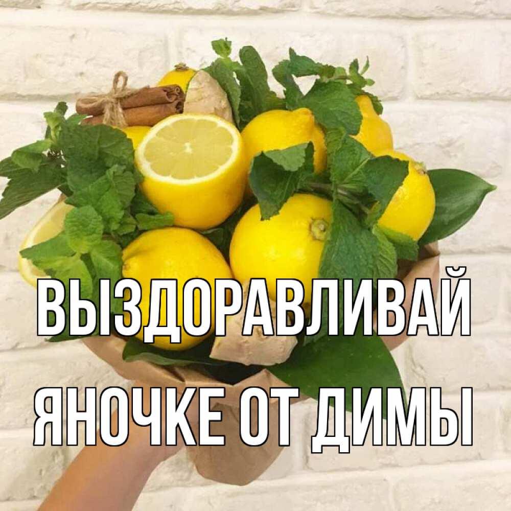 поздравление к лимону