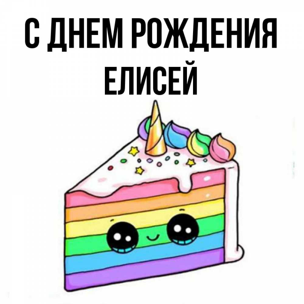 С днем рождения елисей картинки 3 года