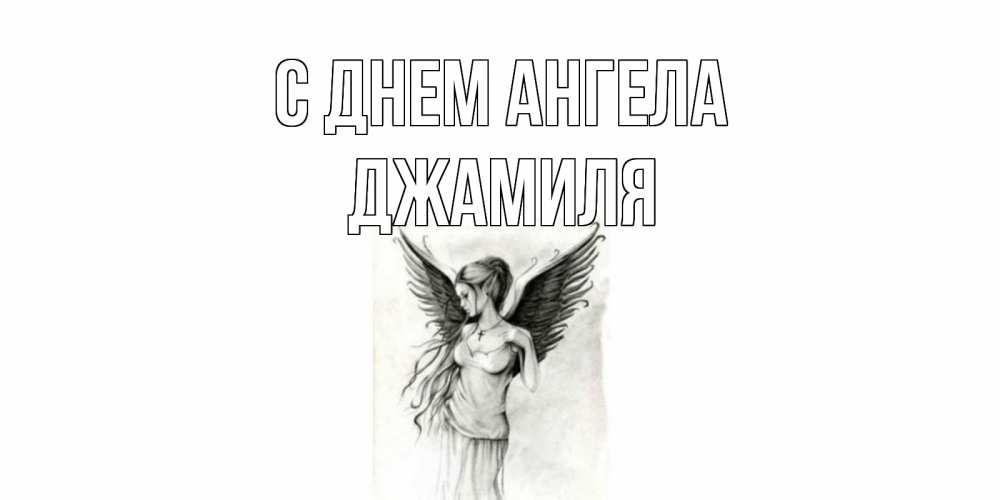 С днем ангела евгении открытки, праздником