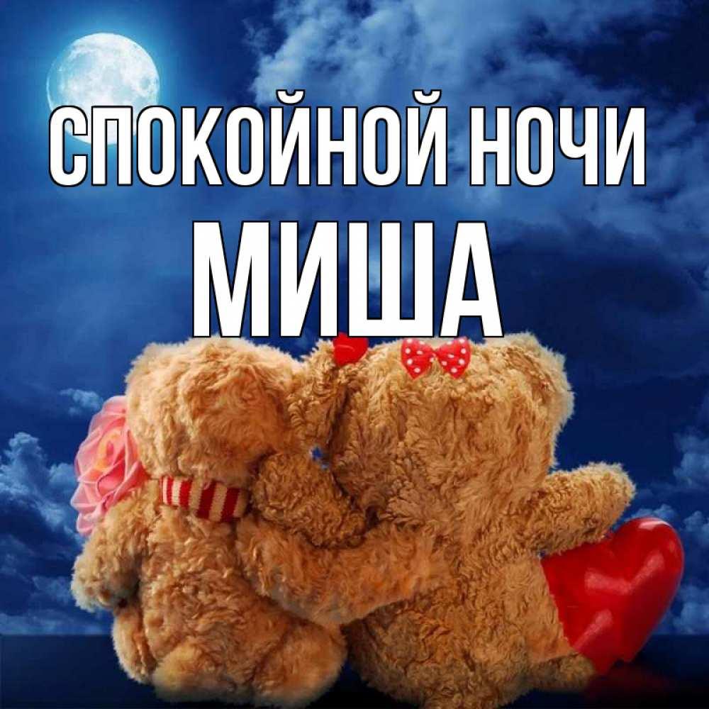 Спокойной ночи мишенька картинки