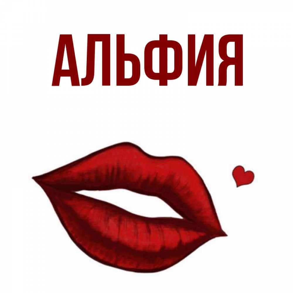 Днем, открытка с именем альфия