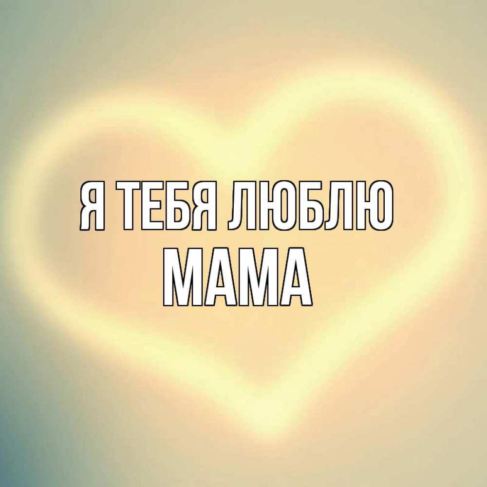 Музыкальная открытка мама я тебя люблю