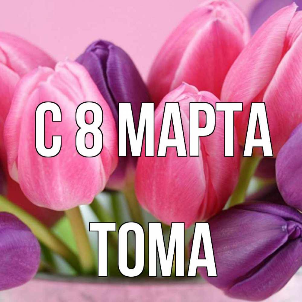 Пятницей открытки, открытки с именем тома