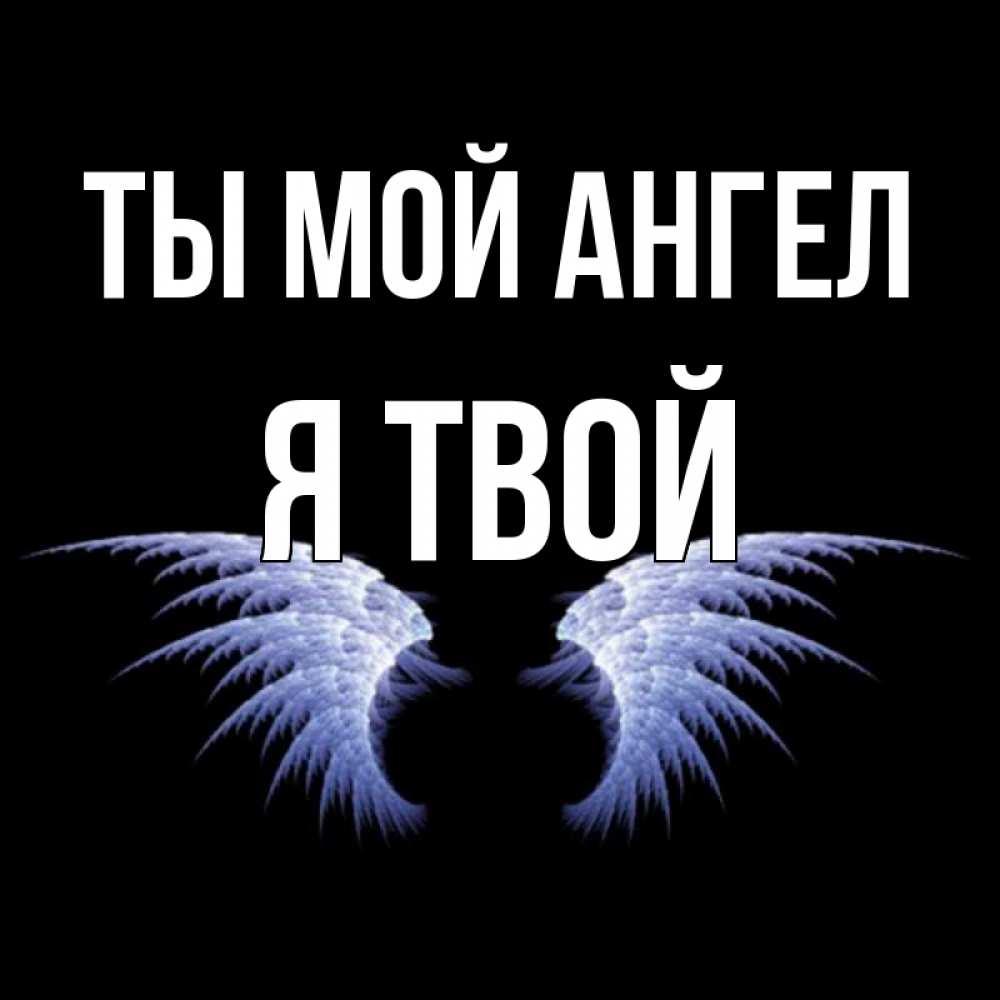 Я твой ангел картинки с надписями, надписями
