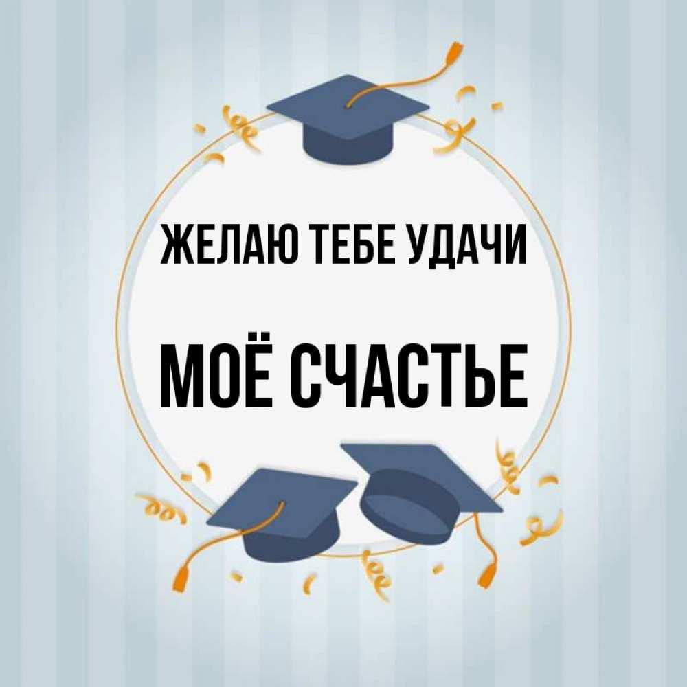 пожелания удачи защитить диплом котором