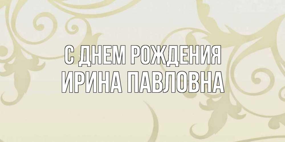 продюсеры ирина юрьевна с днем рождения открытки песни знают