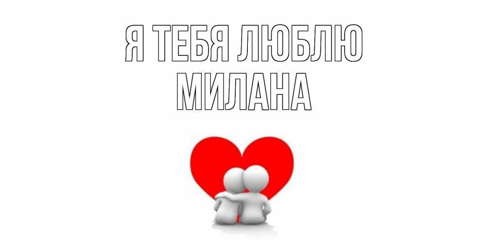 картинки с именем милана я люблю тебя