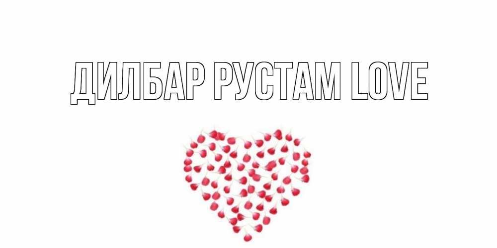 Картинки с именем рустам про любовь