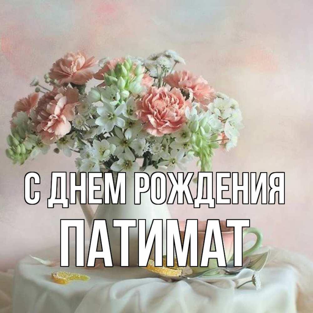 Картинка именем патимат
