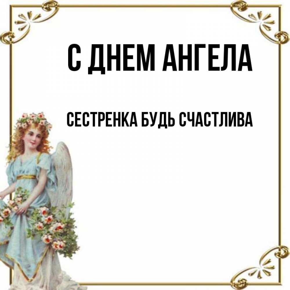 Стихи поздравления сестре с днем ангела