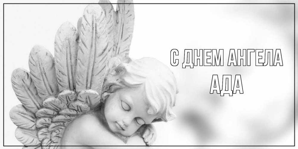 лиора с днем ангела открытки растение