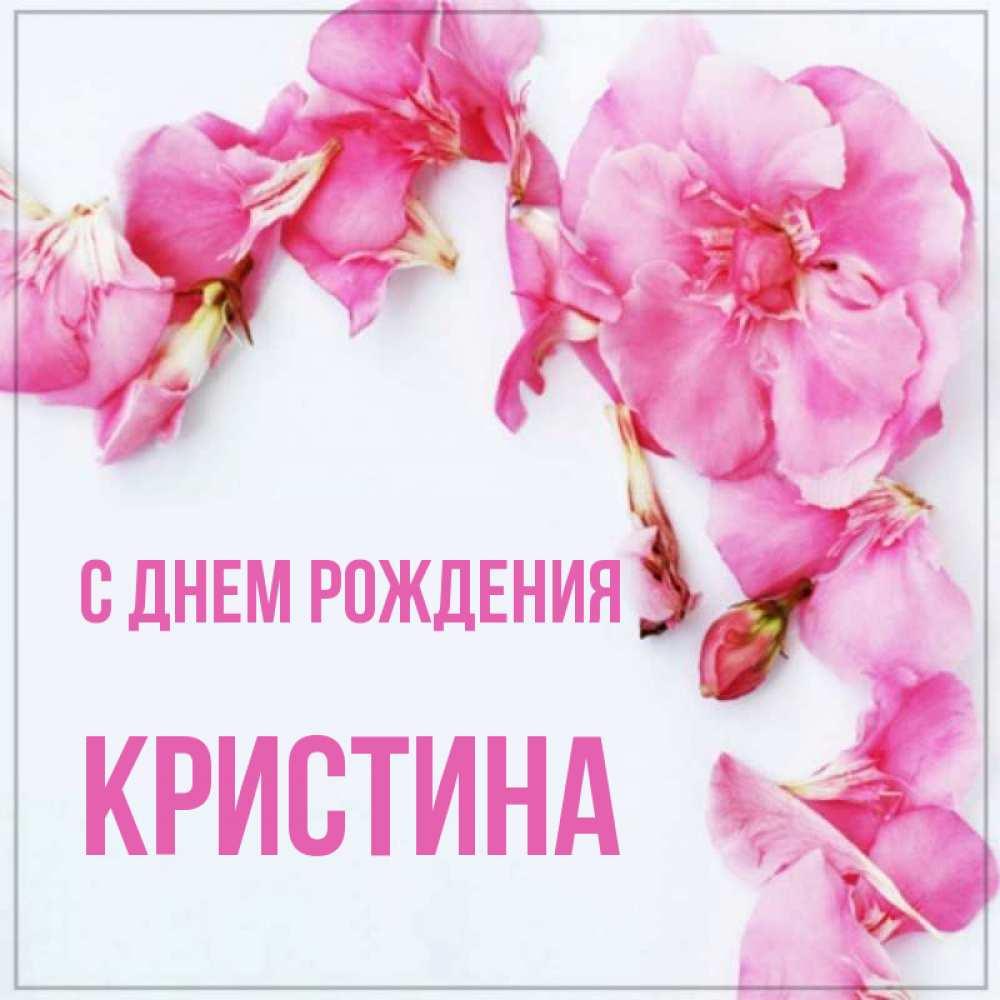 составляющей кристине открытки цветы шоколаде можно напечатать