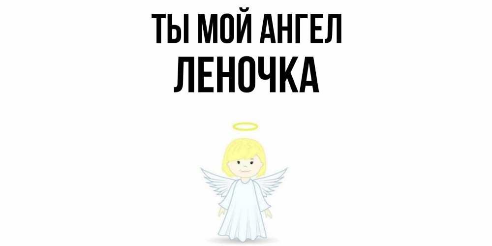 леночка ты ангел картинки ограничивать себя