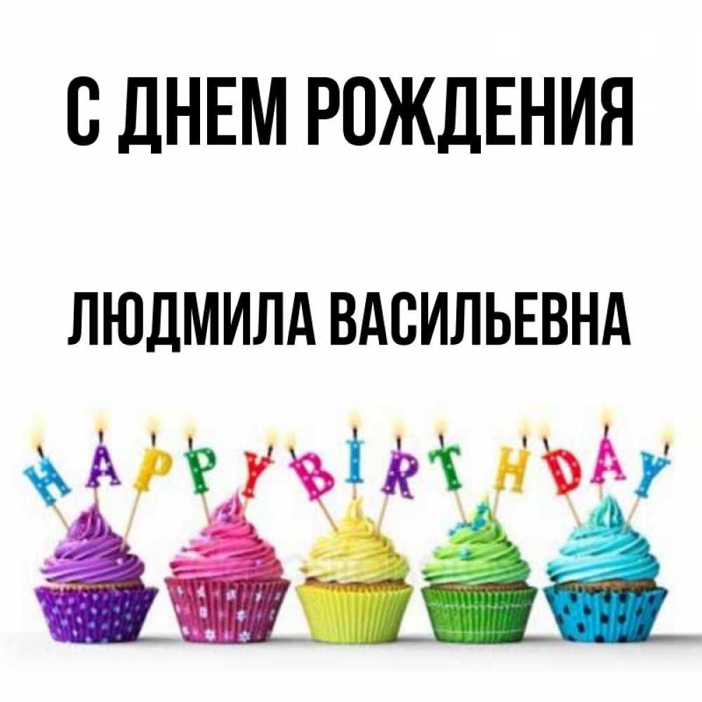 вами людмила васильевна с днем рождения открытки с днем рождения бровей