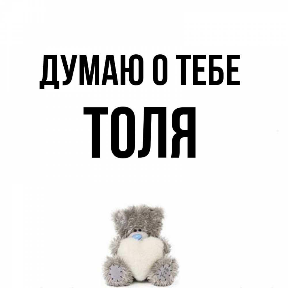 Открытка с именем толя, открытки всего доброго
