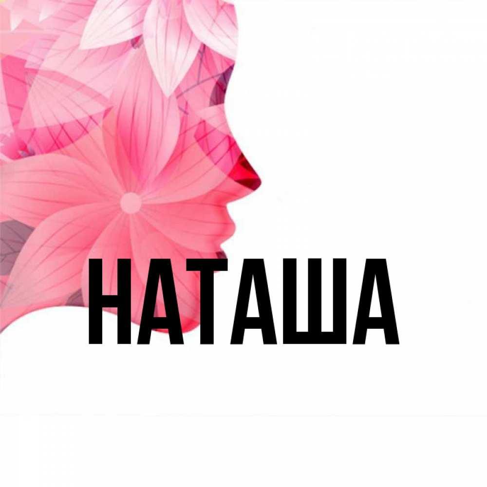 Картинки с цветами и именем наташа