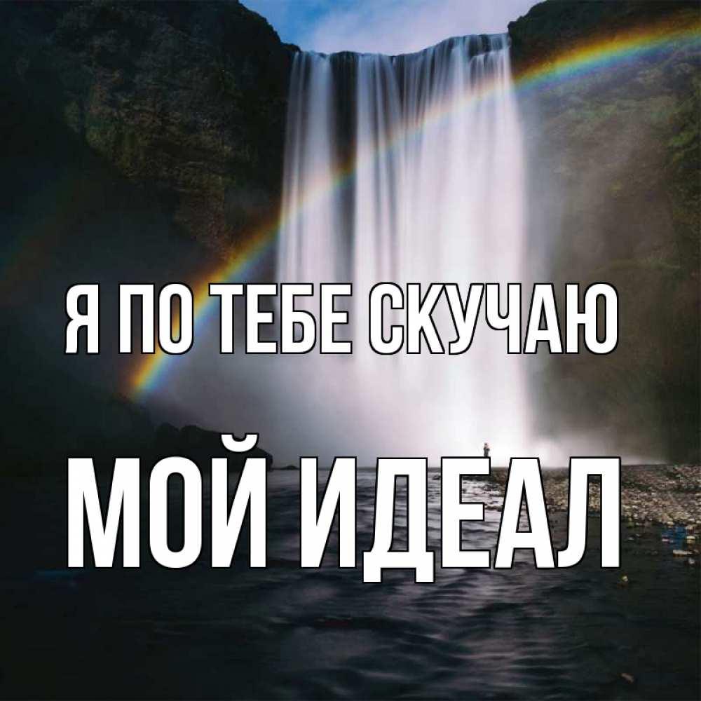 Ты мой идеал картинка