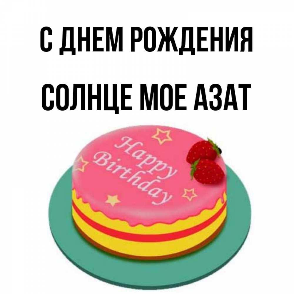 Картинка азат с днем рождения