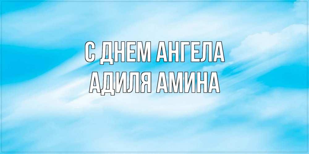 Поздравления айтюнс, открытка с днем ангела вячеслав