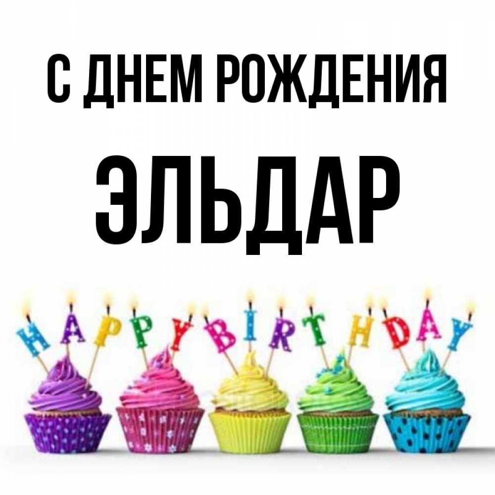 Картинка с днем рождения эльдара