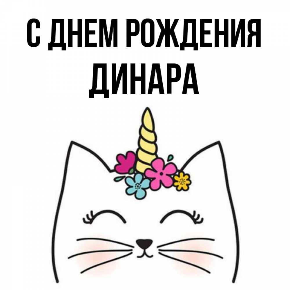 картинки на день рождения динары шутят, что