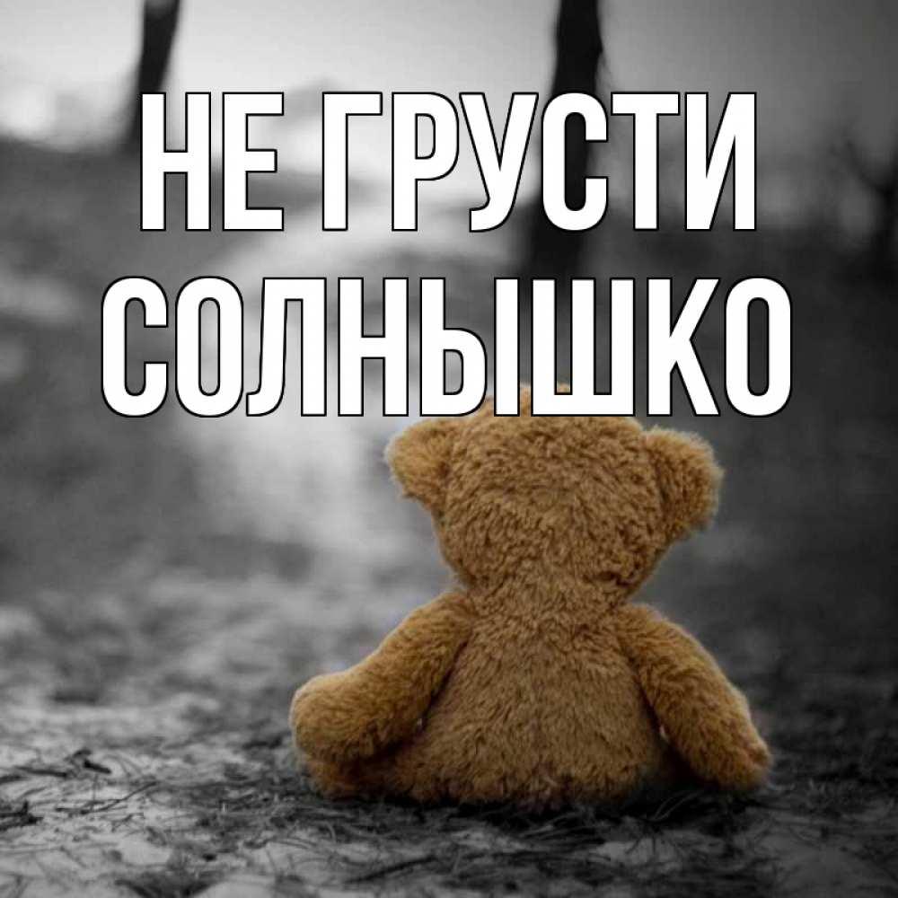 может картинки медвежат не грусти чешские хрустальные вазы