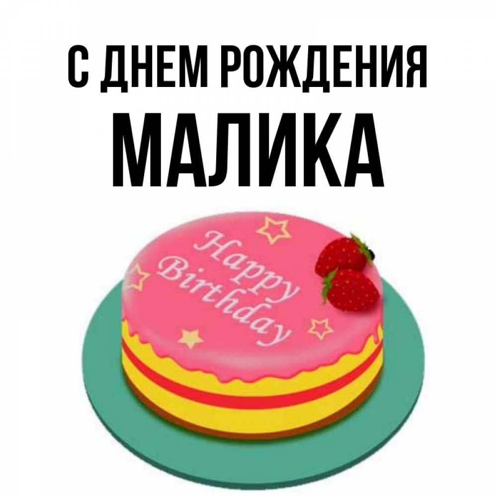 Малика с днем рождения стихи