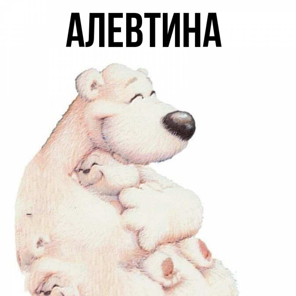 Картинки с именем алевтина веселые с хомячком
