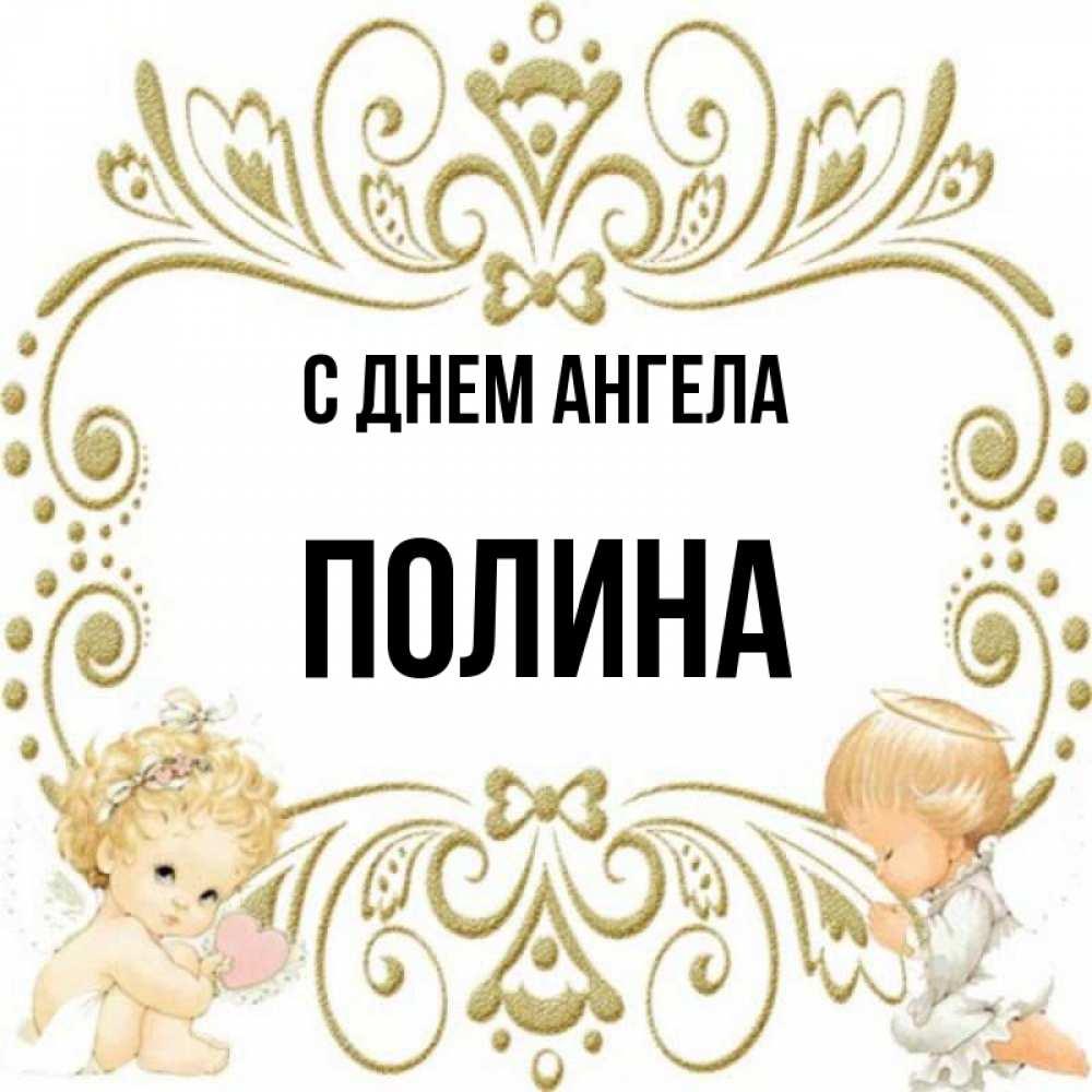 Поздравления с днем ангела полины
