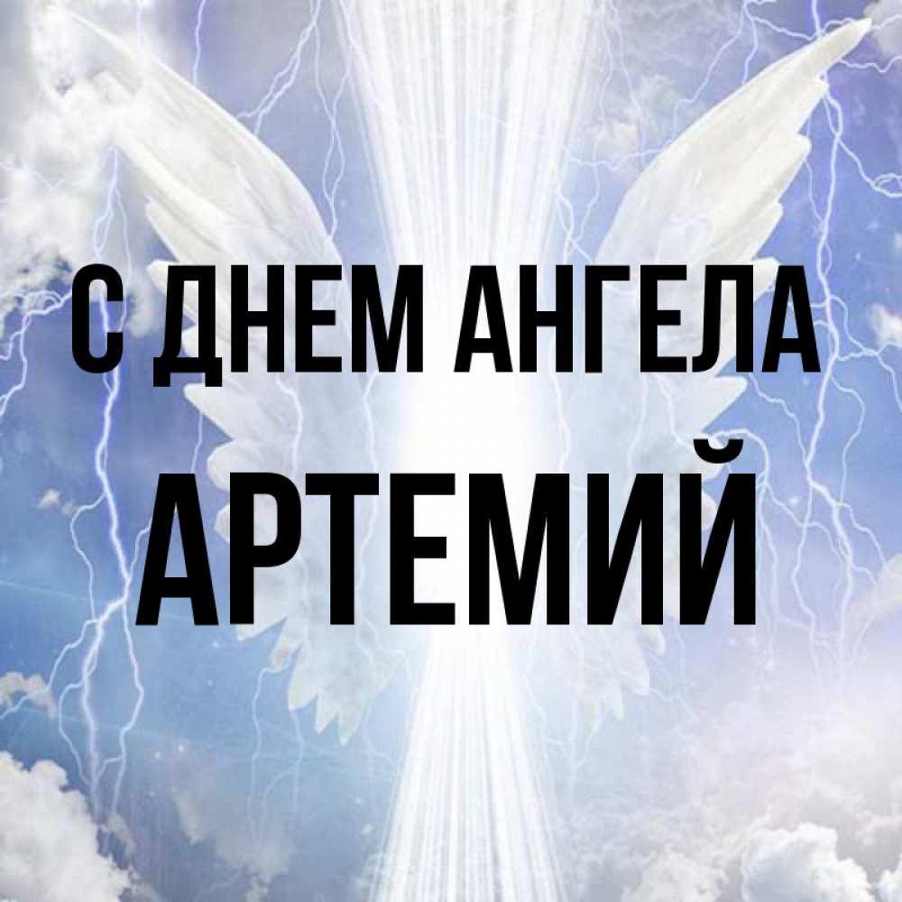 Поздравить артемия с днем ангела