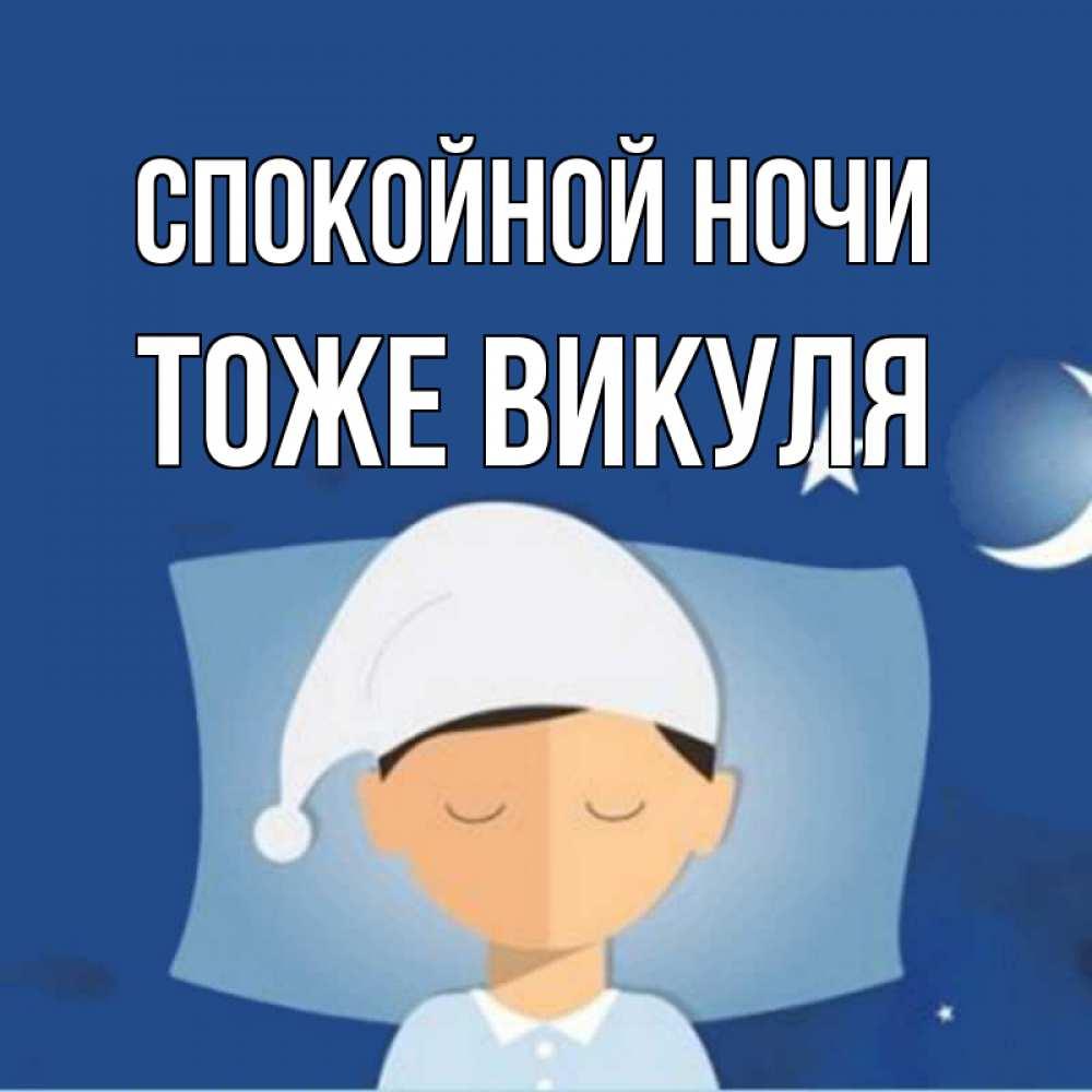 Спокойной ночи оксана открытки, открытка днем