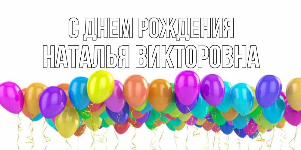 наталья викторовна с днем рождения картинки генерального
