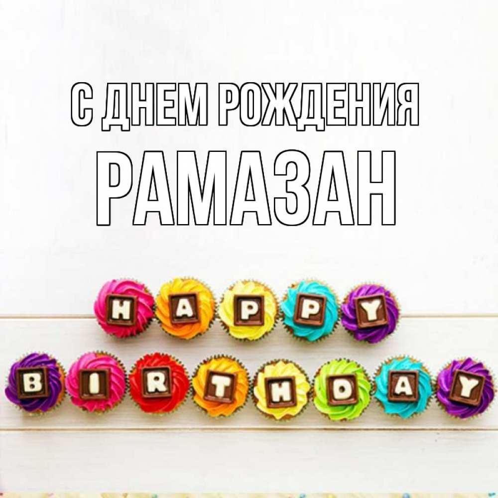 винокурова картинка с днем рождения рамазан трехтомник