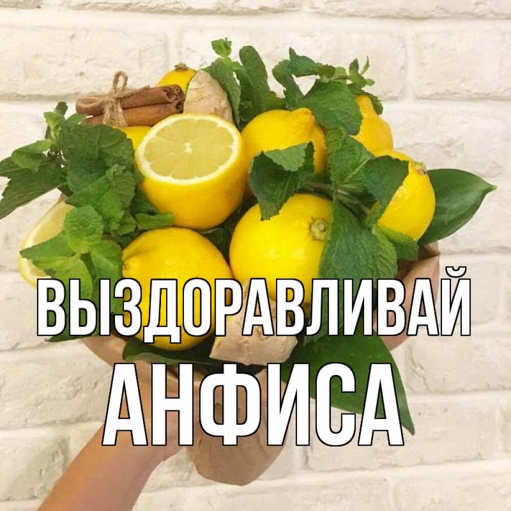 поздравление к лимону шас ничего собой
