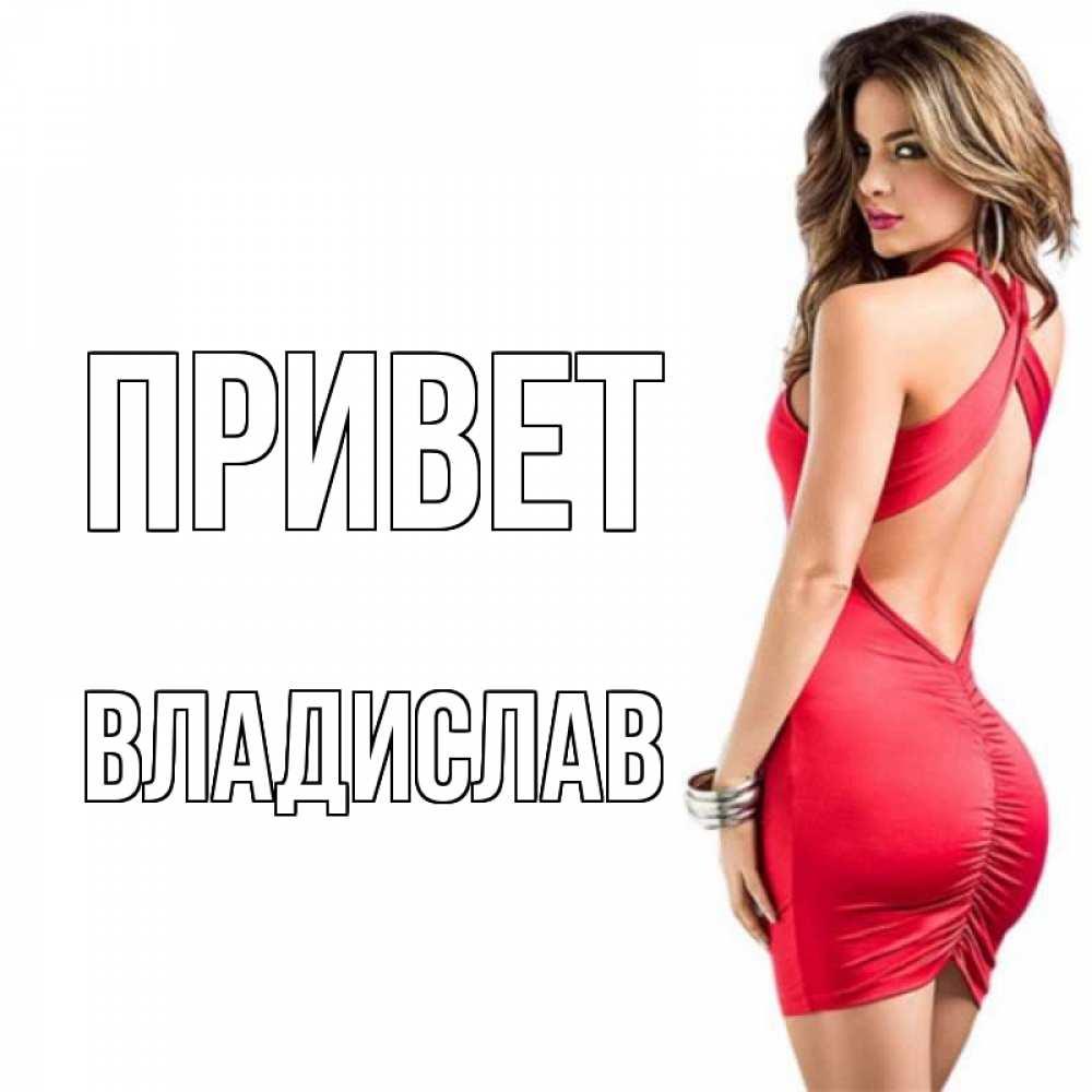 Открытка на каждый день с именем, Владислав Привет женщина в красном платье Прикольная открытка с пожеланием онлайн скачать бесплатно