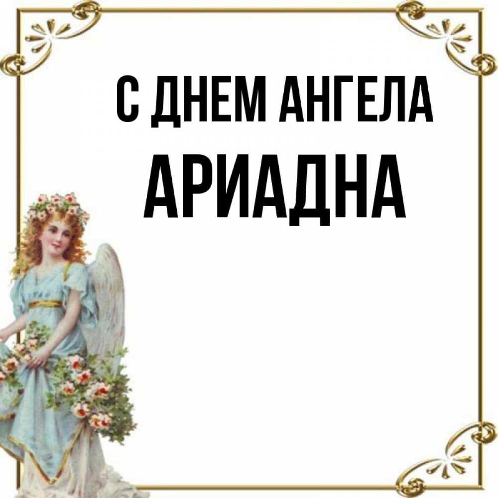 С днем ангела евдокия открытки, надписями