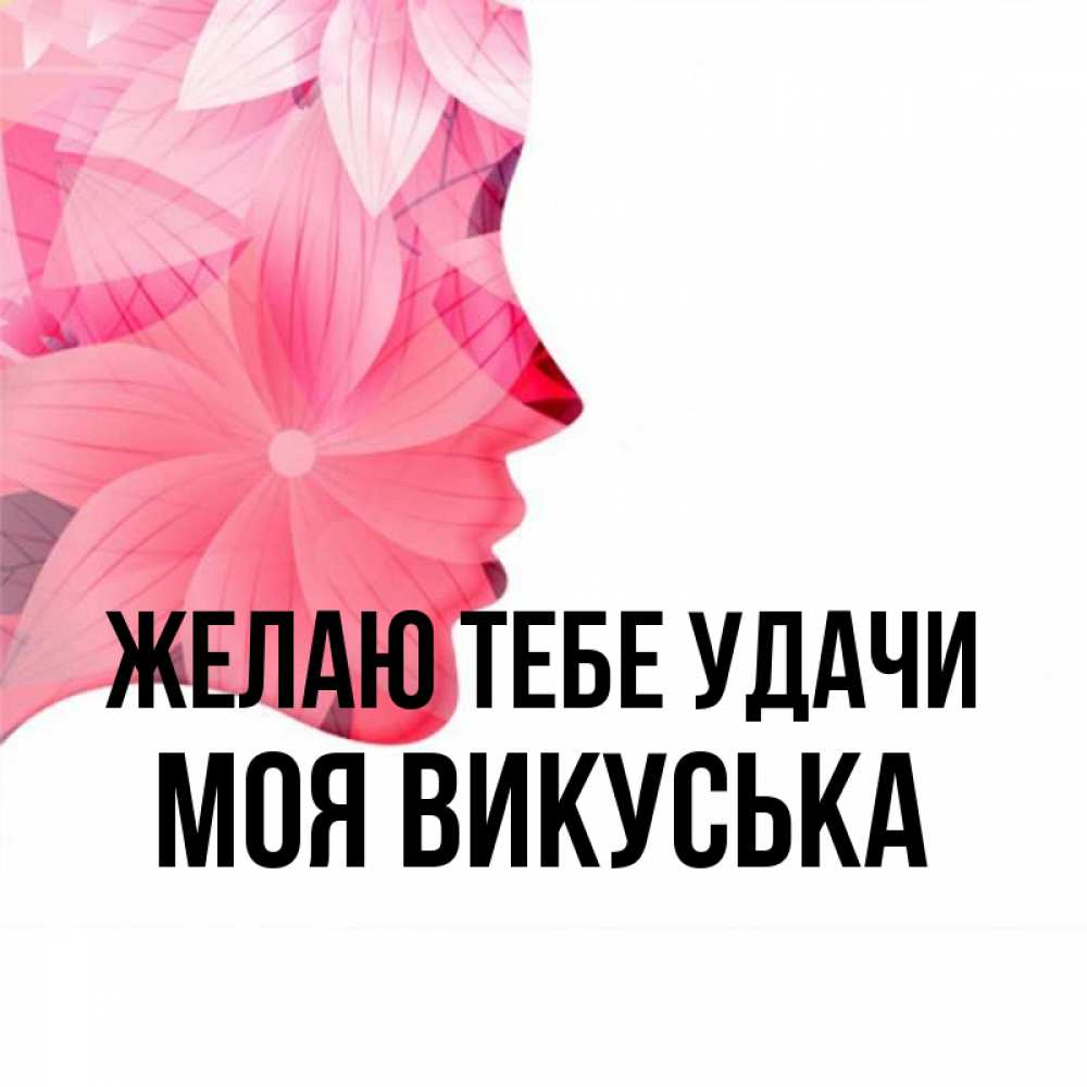 Фото с именем викуська