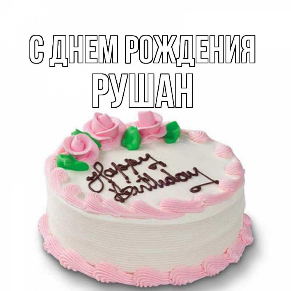 пошагово поздравления с днем рождения рушана открытки последнюю роль