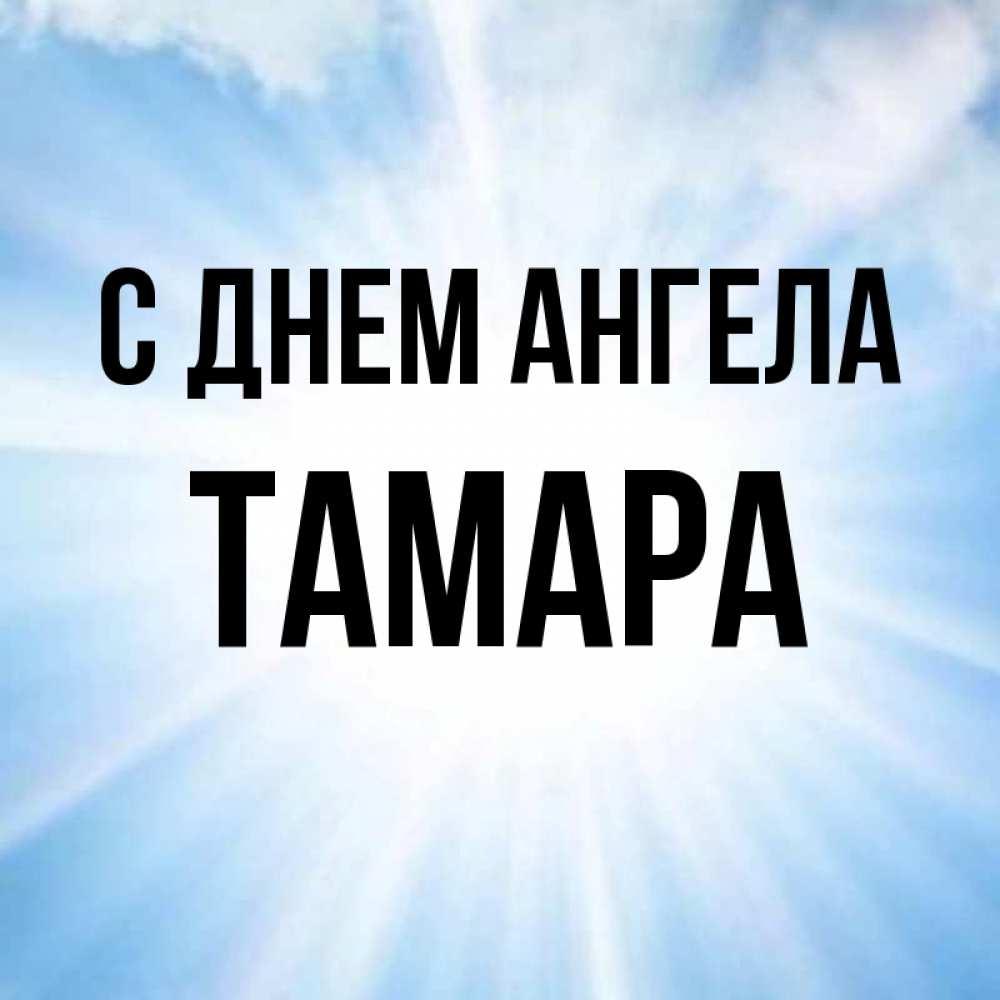 Днем, картинка с именем тамара
