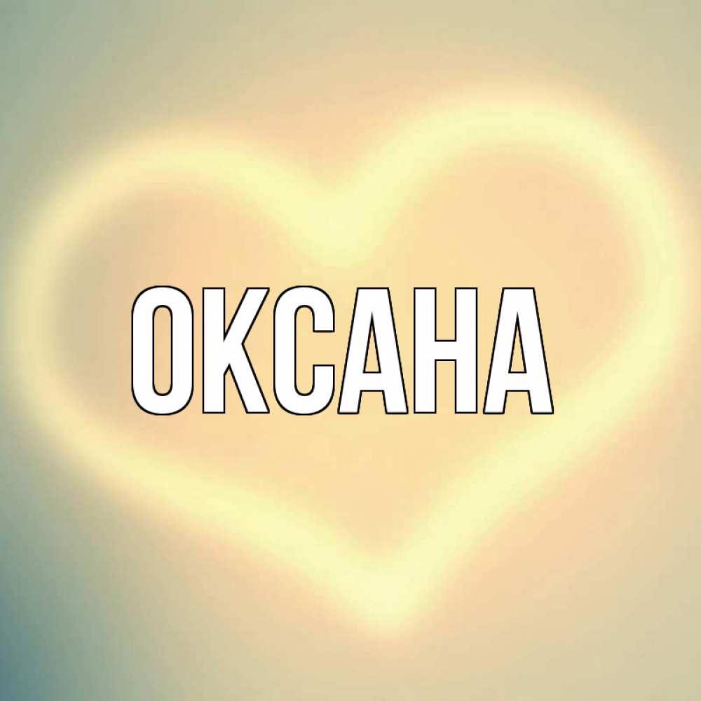 мастерить могу, картинка с именем оксана в сердце пересекается десятью коридорами