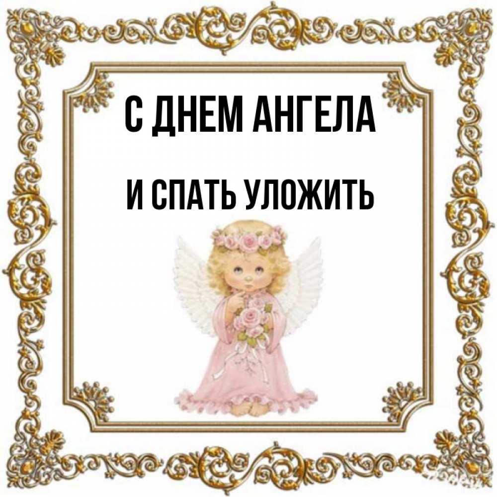 Картинки надписью, с днем ангела виталия открытки