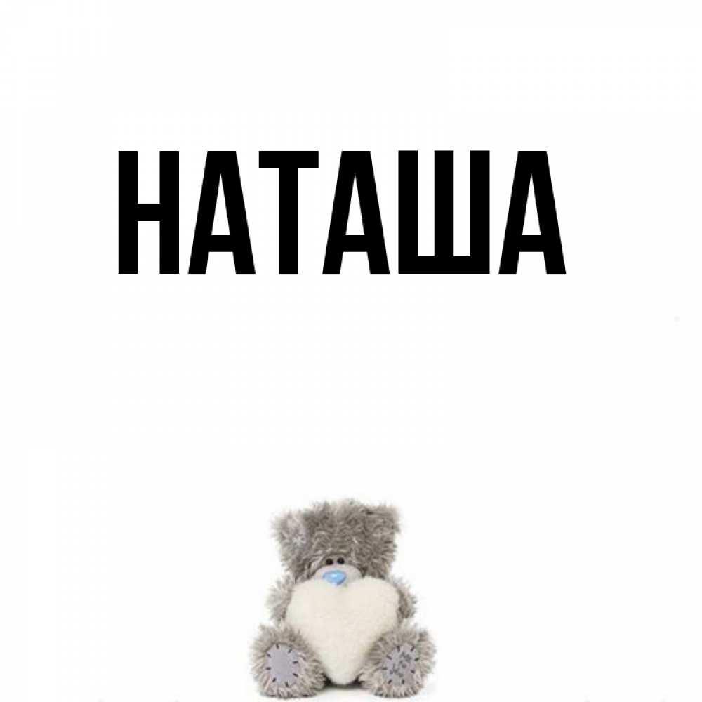 Все открытки для любимых с именем наташа