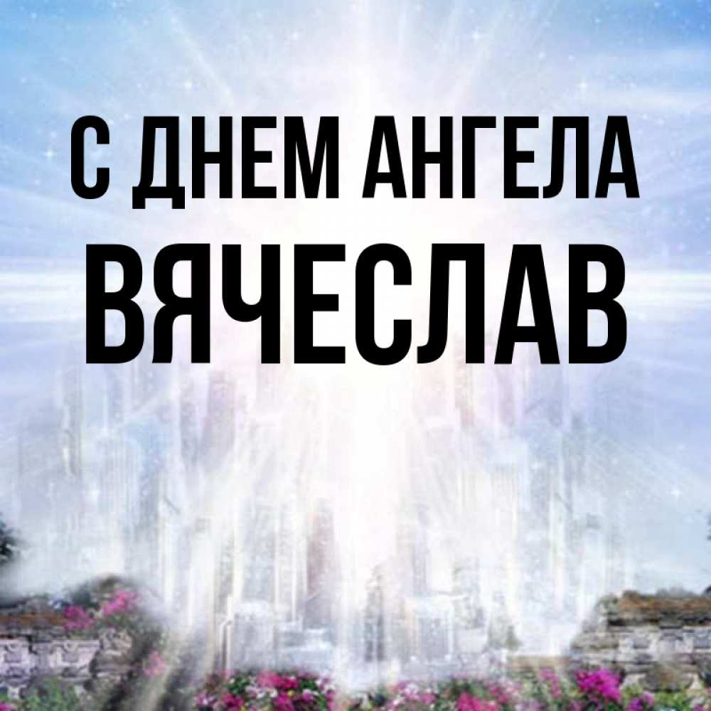 День ангела вячеслав картинки