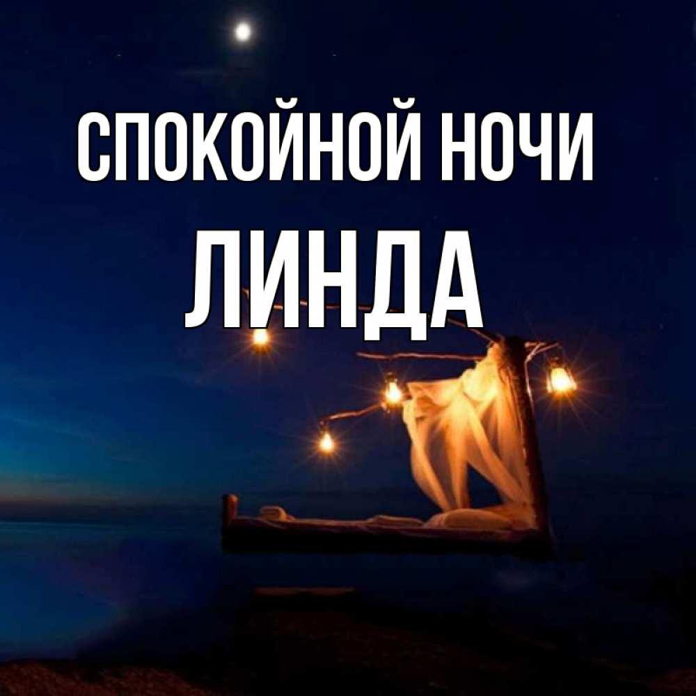 Цветы для, открытки спокойной ночи на татарском