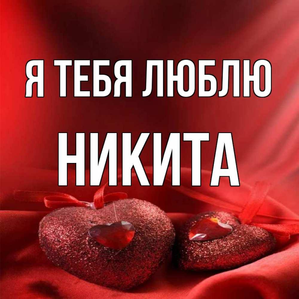 Красивые картинки с надписью я люблю тебя милый мой