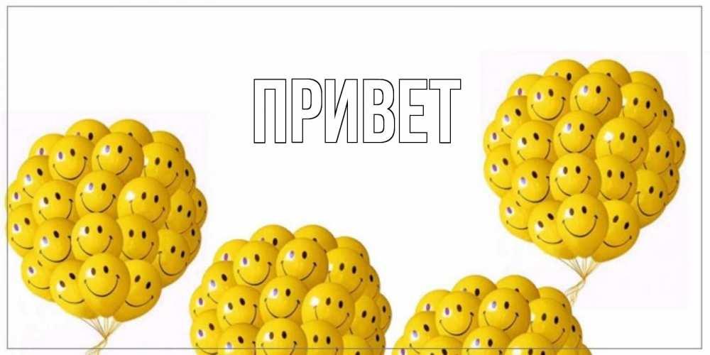Открытка на каждый день с именем, выберите-имя Привет Смайл, воздушные шары Прикольная открытка с пожеланием онлайн скачать бесплатно