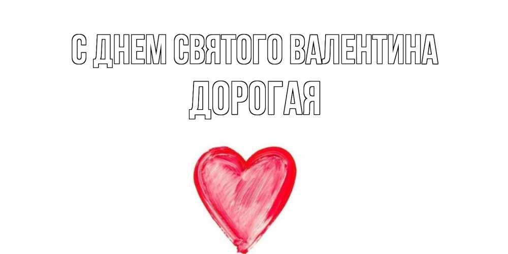 Открытка на каждый день с именем, Дорогая С днем Святого Валентина сердце нарисованное Прикольная открытка с пожеланием онлайн скачать бесплатно